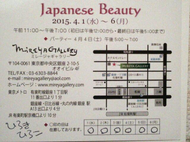 Japanese Beauty展開催中