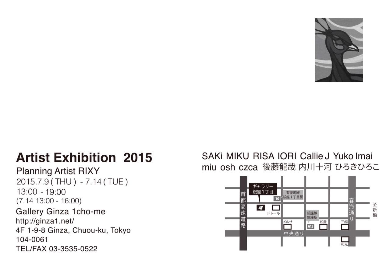 Artist Exhibition2015開催のお知らせ